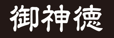 goshintoku_title