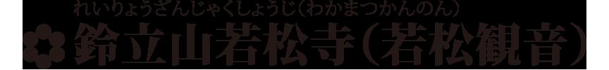 title_jakusho
