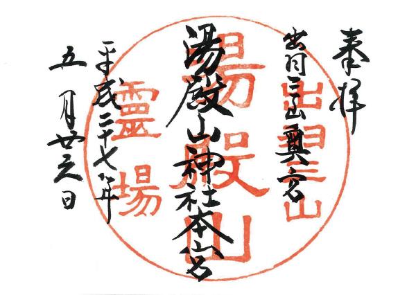 yudonoshuin