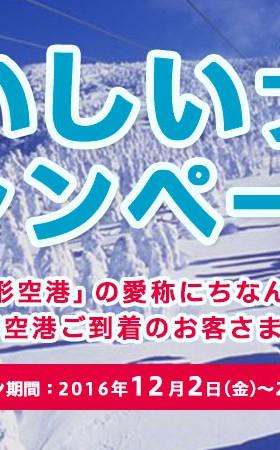 winter-present2016