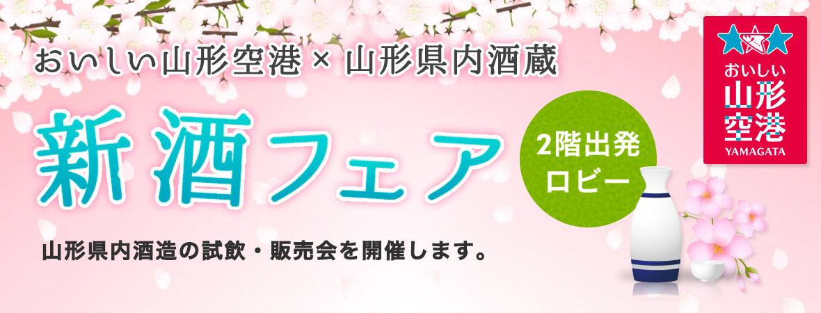 おいしい山形空港×県内酒造「新酒フェア2017」開催!