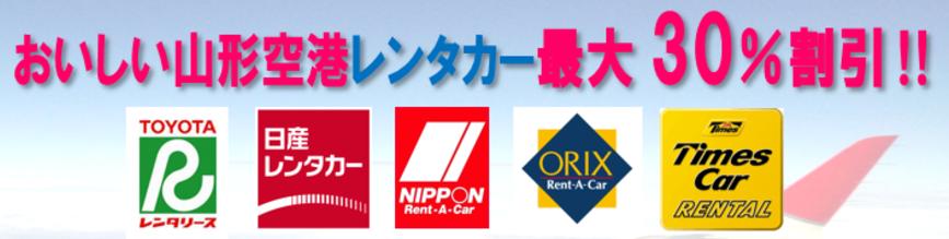 山形空港レンタカー最大30%割引!!