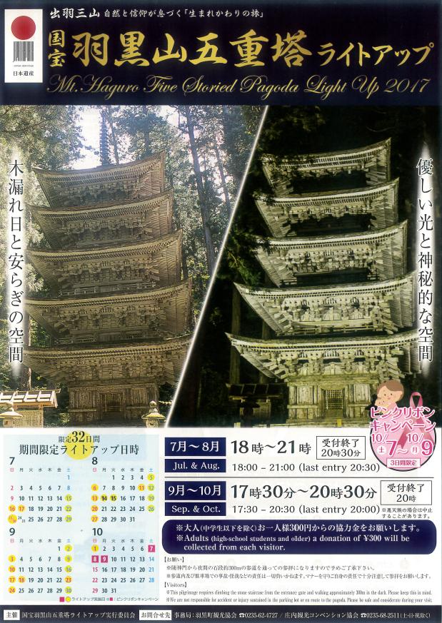 国宝『羽黒山五重塔』ライトアップによる夜間参拝