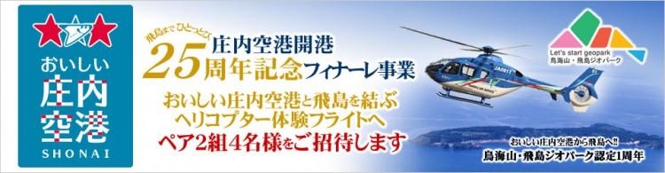 おいしい庄内空港と飛島を結ぶヘリコプター体験フライト!