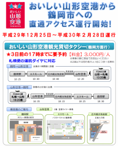 tsuruoka-access01-740x1024