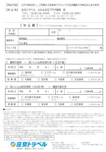 tsuruokataxi-moushikomi