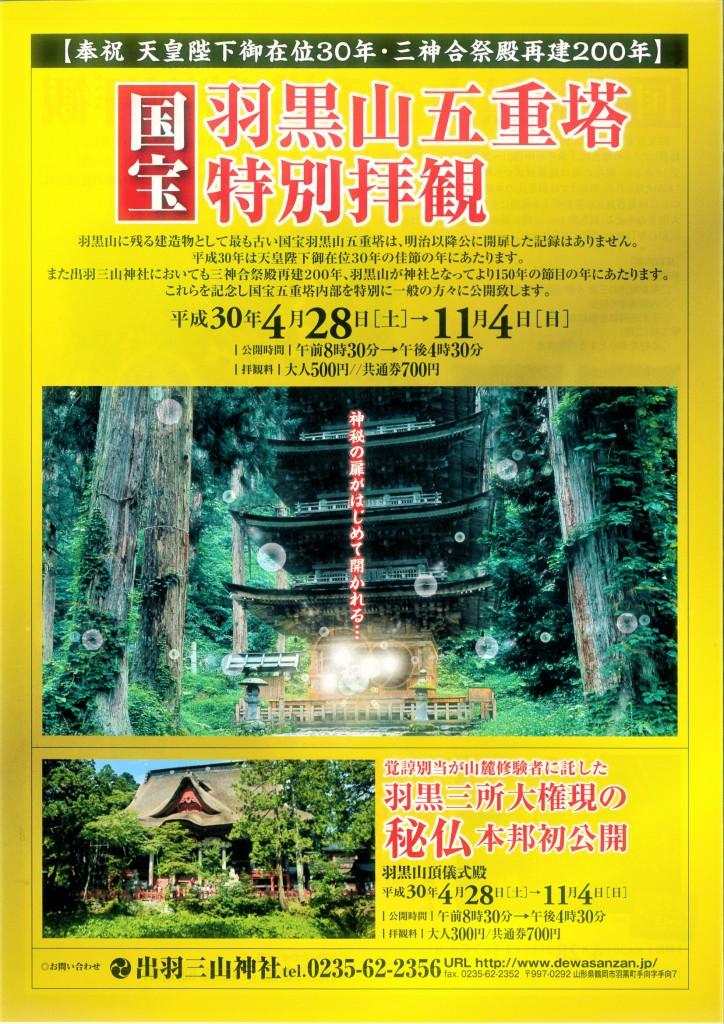 出羽三山神社御開帳-1