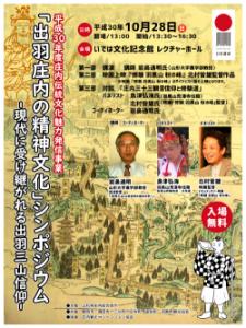 10月27日(土)・28日(日)、羽黒修験に関する講演会&シンポジウム開催!