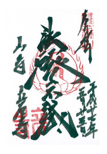 goshuin_risshakuji