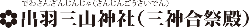title_haguro