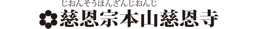 title_jionji