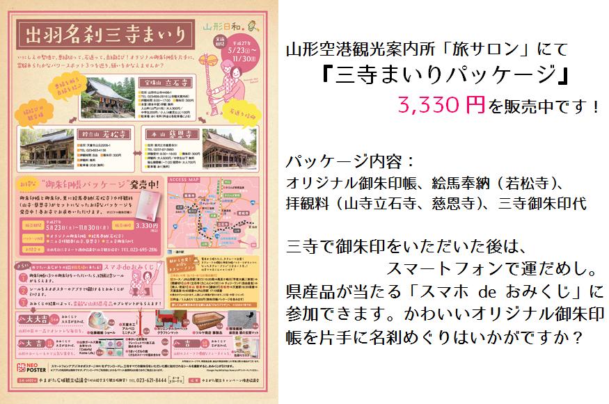 『出羽名刹三寺まいり』パッケージ販売取扱中!