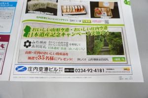 「e-Towns」12月号で日本遺産キャンペーンが紹介されています!