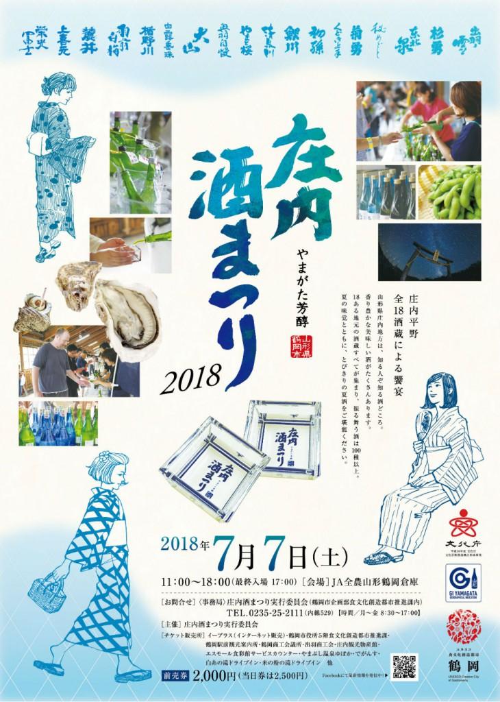 夏の恒例イベント「庄内酒まつり」 今年は七夕開催♪