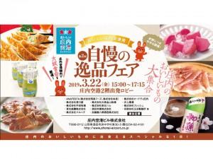 おいしい庄内空港発「自慢の逸品フェア」3/22開催!