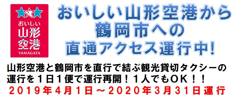 2019tsuruoka-ec