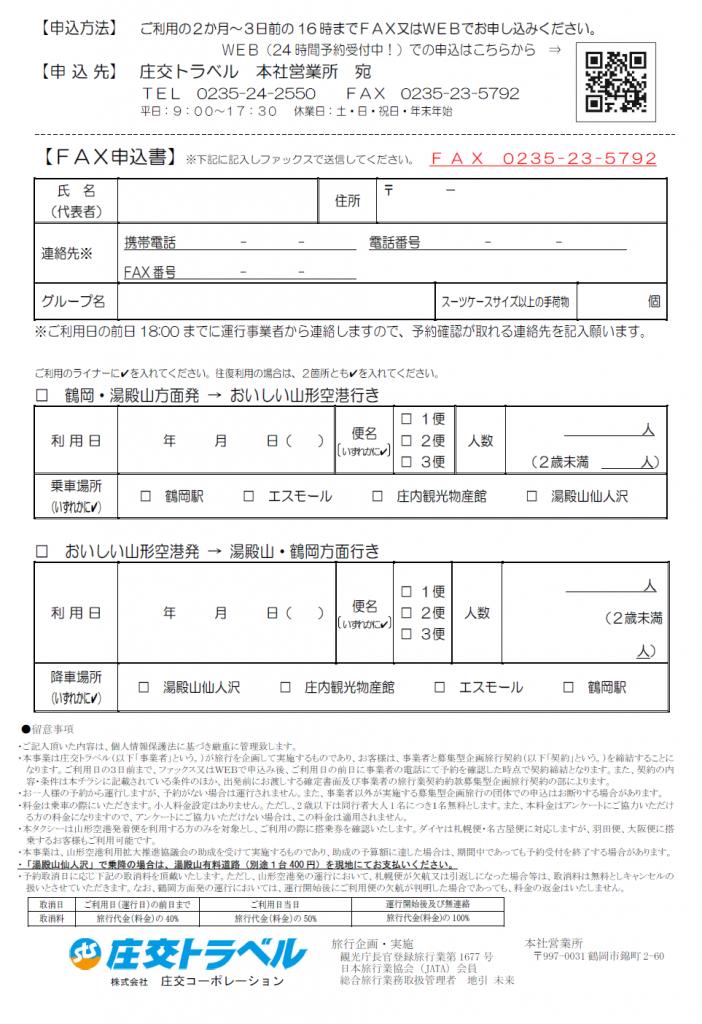 tsuruokalinermoushikomi_2021