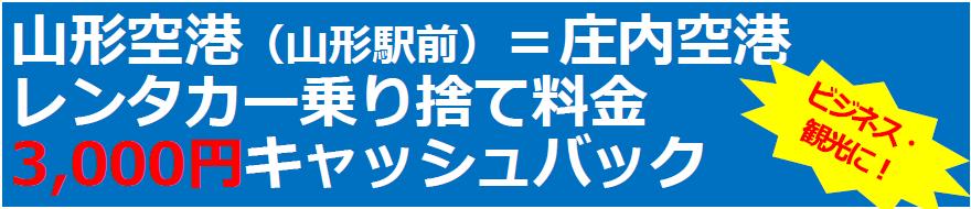 <b>山形空港(山形駅前)=庄内空港レンタカー乗捨料金キャッシュバック</b>